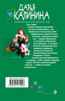 Обложка сзади Парад женихов Дарья Калинина