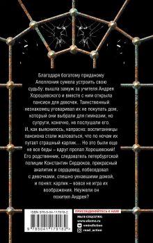Обложка сзади Исповедь авантюристки Наталья Орбенина