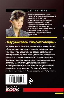 Обложка сзади Нарушитель самоизоляции Марина Серова