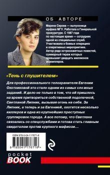 Обложка сзади Тень с глушителем Марина Серова