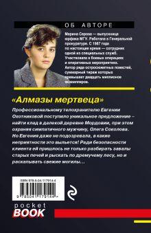 Обложка сзади Алмазы мертвеца Марина Серова