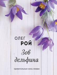 Обложка Зов дельфина Олег Рой