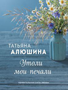 Обложка Утоли мои печали Татьяна Алюшина