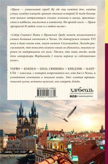 Обложка сзади Великолепная Прага. Город золотого волшебства Юлия Евдокимова