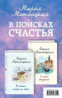 В поисках счастья (комплект из 2 книг)