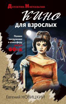 Обложка Кино для взрослых Евгений Новицкий