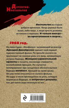 Обложка сзади Кино для взрослых Евгений Новицкий