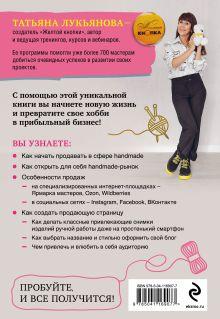 Обложка сзади Секреты handmade-бизнеса. Как создать и продвигать личный бренд в соцсетях Татьяна Лукьянова