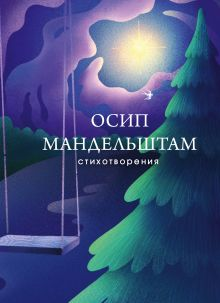 Обложка Стихотворения Осип Мандельштам