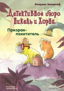 Никель и Хорн 3 (у.н.)