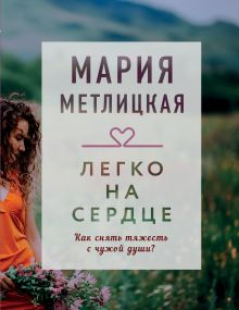 Обложка Легко на сердце Мария Метлицкая
