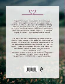 Обложка сзади Легко на сердце Мария Метлицкая