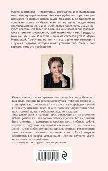 Обложка сзади Стоянка поезда всего минута Мария Метлицкая