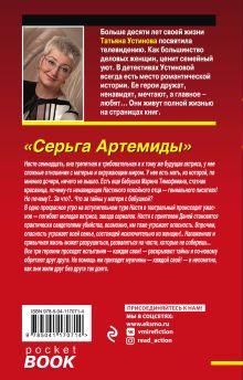Обложка сзади Серьга Артемиды Татьяна Устинова