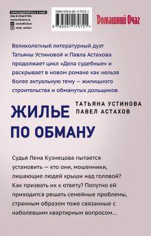 Обложка сзади Жилье по обману Татьяна Устинова, Павел Астахов