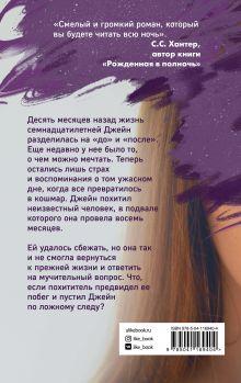 Обложка сзади История Джейн N Лори Фариа Столарц