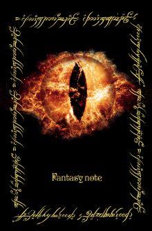 Fantasy Note. Блокнот путешественника по Средиземью (Всевидящее Око)