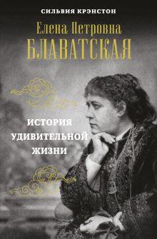 Е.П.БЛАВАТСКАЯ. История удивительной жизни