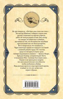 Обложка сзади Карты на столе Агата Кристи