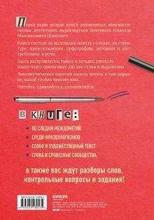 Обложка сзади Лингвистические детективы. Слово и его тайны. Книга 2 Николай Шанский