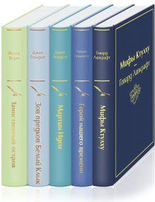 Морской бриз (комплект из 5 книг: Мифы Ктулху, Герой нашего времени, Мартин Иден и др.)