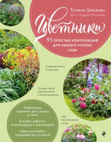 Цветники. 95 простых композиций для любого уголка сада (розы)