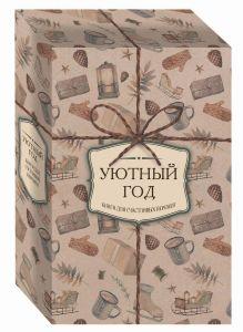 Обложка сзади Уютный год. Книги для счастливых перемен (новое оформление комплект)