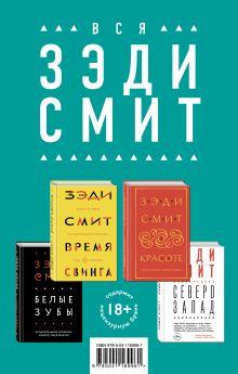 Вся Зэди Смит (комплект из 4 книг)