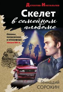 Обложка Скелет в семейном альбоме Геннадий Сорокин
