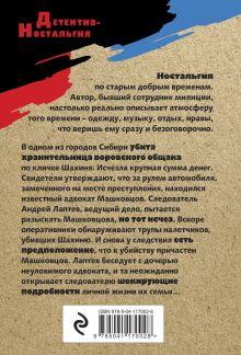 Обложка сзади Скелет в семейном альбоме Геннадий Сорокин