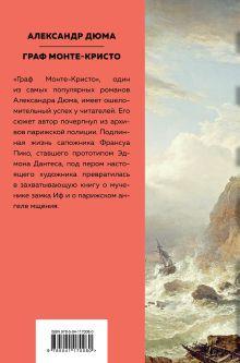 Обложка сзади Граф Монте-Кристо Александр Дюма