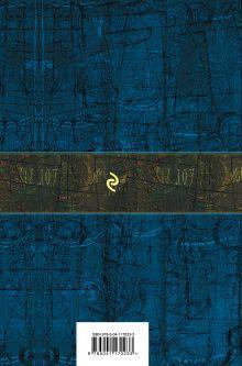 Обложка сзади Граф Монте-Кристо. Шедевр приключенческой литературы в одном томе Александр Дюма