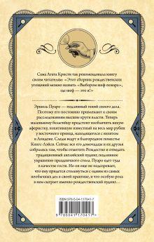 Обложка сзади Приключения рождественского пудинга Агата Кристи