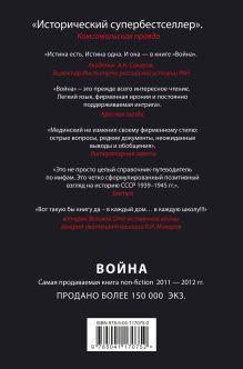 Обложка сзади Война. Мифы СССР. 1939-1945 Владимир Мединский