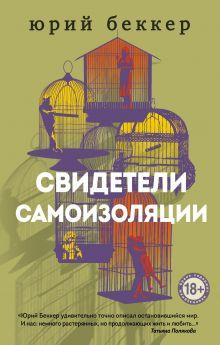 Обложка Свидетели самоизоляции Юрий Беккер
