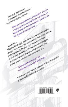 Обложка сзади Свидетели самоизоляции Юрий Беккер