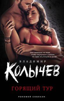 Обложка Горящий тур Владимир Колычев