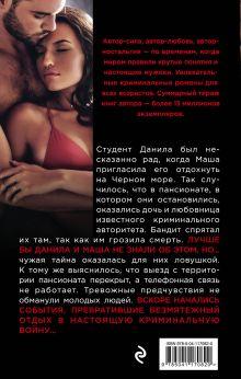 Обложка сзади Горящий тур Владимир Колычев