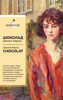 Шоколад. Chocolat