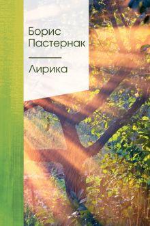 Обложка Лирика Борис Пастернак