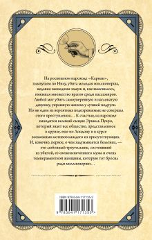 Обложка сзади Смерть на Ниле Агата Кристи