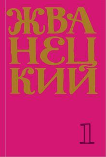 Сборник 60-х годов. Том 1