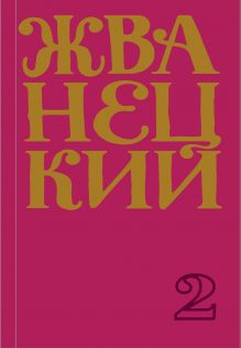 Обложка Сборник 70-х годов. Том 2 Михаил Жванецкий
