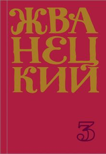 Обложка Сборник 80-х годов. Том 3 Михаил Жванецкий