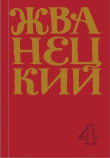 Обложка Сборник 90-х годов. Том 4 Михаил Жванецкий