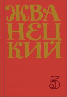 Обложка Сборник 2000-х годов.Том 5 Михаил Жванецкий