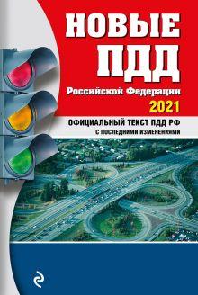 Обложка Новые ПДД РФ 2021