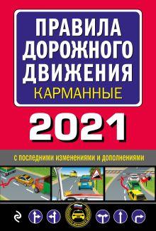Правила дорожного движения карманные (редакция 2021)