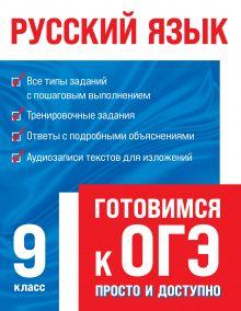 Обложка Русский язык Е. А. Маханова
