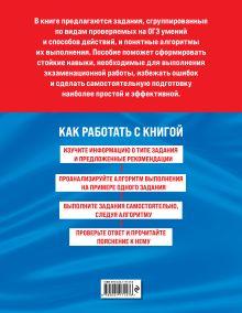 Обложка сзади Русский язык Е. А. Маханова